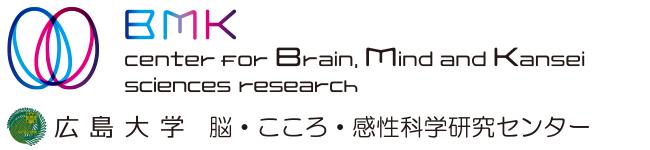 BMK 広島大学 脳・こころ・感性科学研究センター